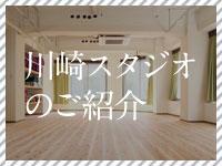 川崎スタジオのご紹介